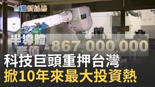 疫情衝擊下的台灣奇蹟!台灣迎10年來最大投資熱潮全靠