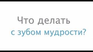 Что делать с зубом мудрости?(Заходите на наш сайт http://mihailzaslavsky.ru телефон в Самаре: 8 (927) 7399719 В этом видео доктор Михаил Заславский расскаж..., 2015-02-04T05:14:23.000Z)