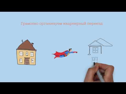 Квартирный переезд c грузчиками в Москве недорого