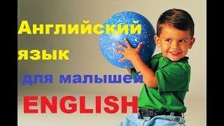 Английский язык для малышей. Урок 1 - Животные