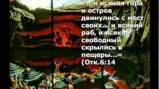 Часть 5а. Пророчества Библии о нашем времени