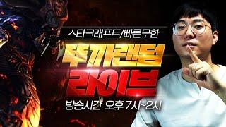 【 뚜까랜덤 생방송 Live 】 스타 빨무  vs 현존최강 탱탱볼 1:1 오늘은 무조건 이긴다^^ (2021…