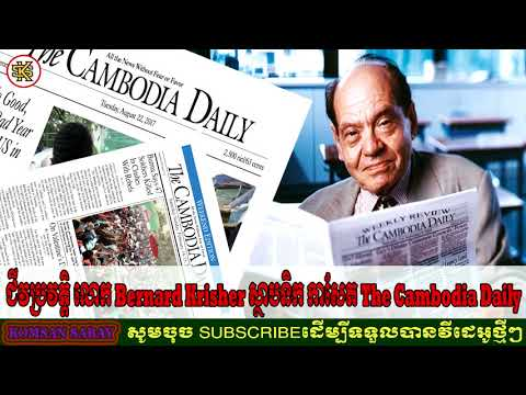 Bernard Krisher  Biography - The Cambodia Daily By Komsansabay Biography