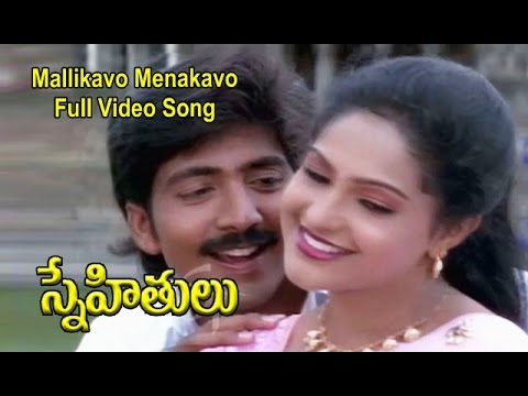 Mallikavo Menakavo Full Video Song | Snehithulu | Vadde Naveen | Raasi | ETV Cinema