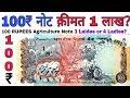 ऐसा 100 रुपये का नोट कहीं आपके पास तो नहीं है, अगर है तो आप रातों-रात बन सकते है अमीर