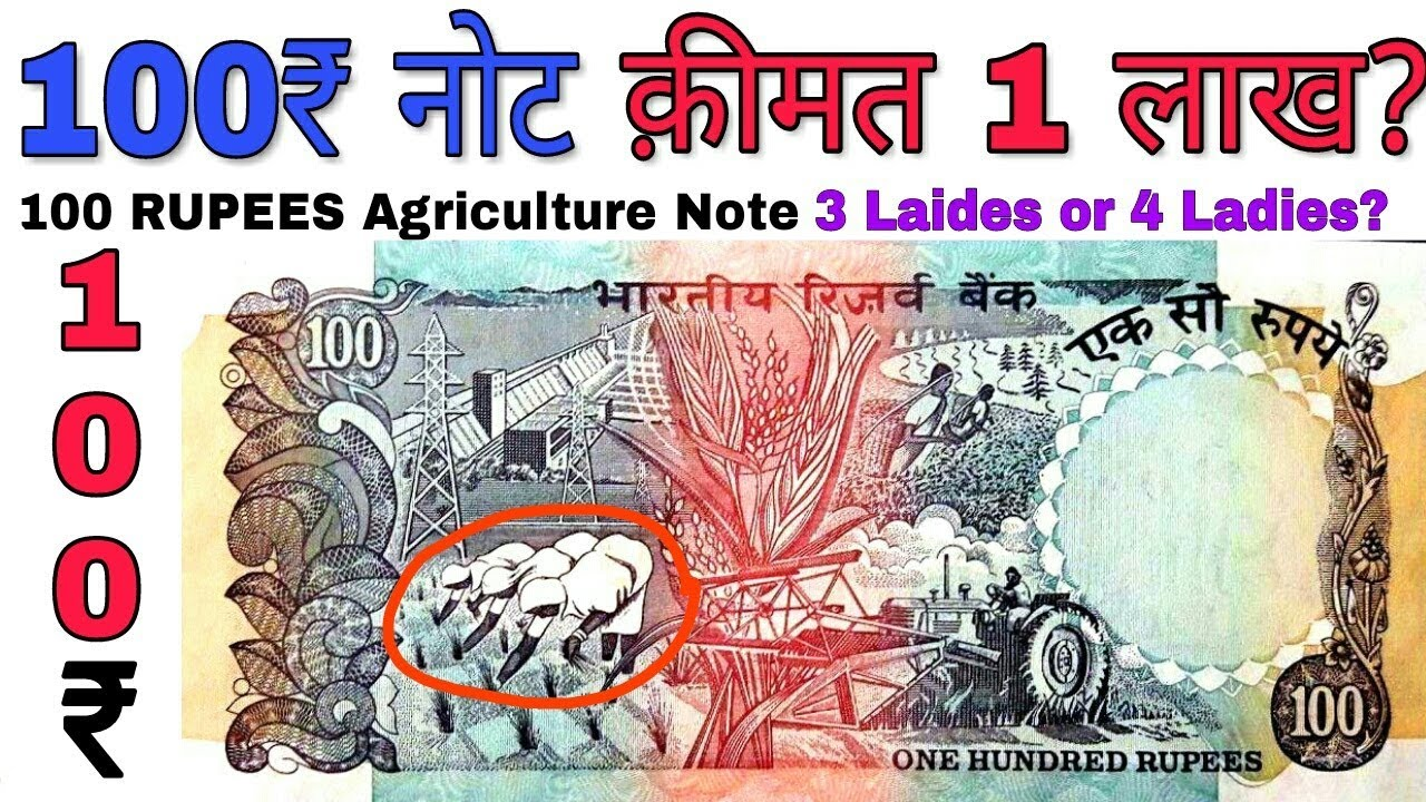 Image result for 100 रूपये का ऐसा नोट कर देगा मालामाल 100 Rupees Agriculture old note Value
