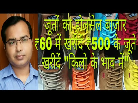 wholesale market of shoes//shoes wholesale market delhi //karol bag shoes wholesale market delhi