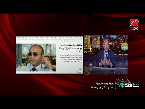 التعليق الكامل لعمرو أديب: وفاة الطيار أشرف أبواليسر عملت ردود أفعال عنيفة جدا..