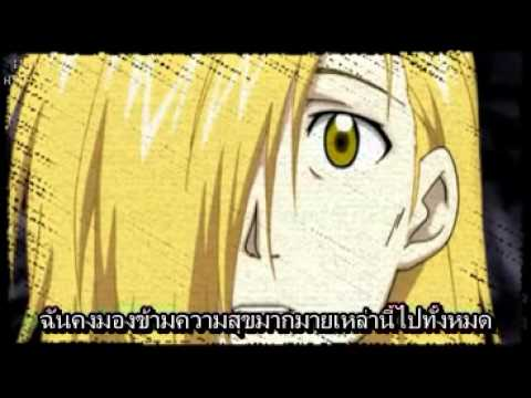 แปล เพลง Fullmetal Alchemist Brotherhood Ending 3 Full