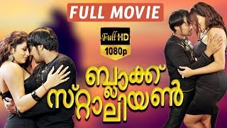 Black Stallion-Malayalam Full Movie | Kalabhavan Mani | Bala | Namitha | TVNXT Malayalam