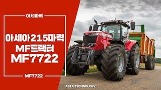 아세아 215마력 MF트랙터 - MF7722