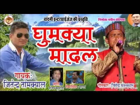 Kumaoni new song. ..