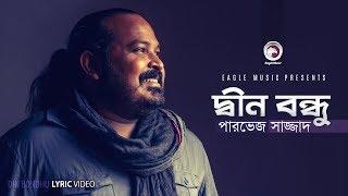 Dinnobondhu   Parvez Sazzad   Bangla New Song 2017