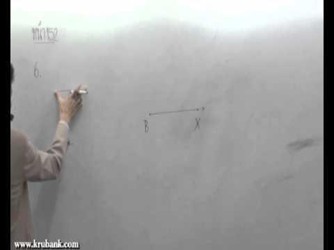 พื้นฐานทางเรขาคณิต ม 1 คณิตศาสตร์ครูพี่แบงค์ part 10