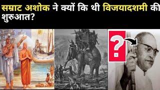 अशोक विजयादशमी का असली इतिहास डॉ. बाबासाहब और सम्राट अशोक का सच