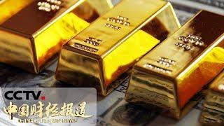 [中国财经报道] 国际金价一度暴跌 美国三大股市涨跌互现 | CCTV财经