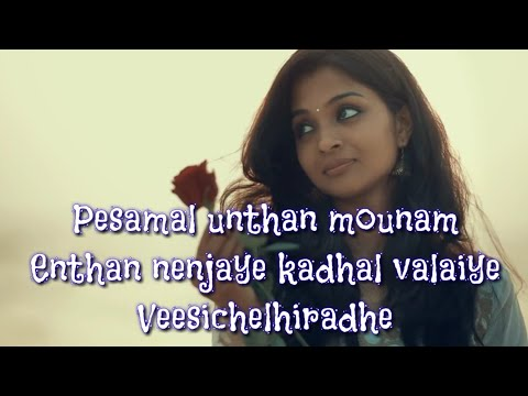 Mounam Sollum Varthaigal Song Lyrics |Lyrics Video