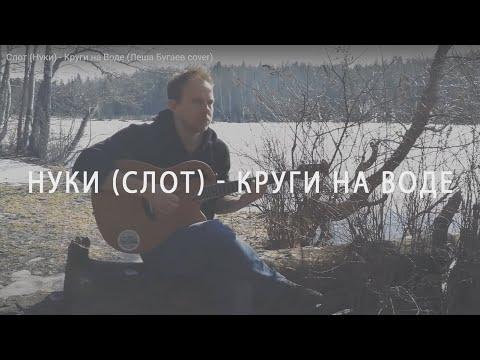 Слот (Нуки) - Круги на Воде (Леша Бугаев Cover)