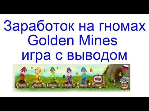 Gold mine игровые автоматы