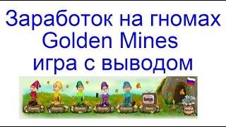 GOLDEN MINES - Надежная игра с выплатами в долларах! От 1000$ в месяц!