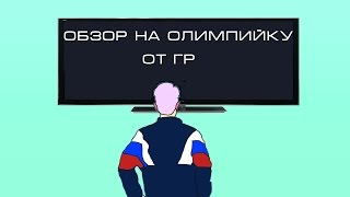 Олимпийка от Гоши Рубчинского. Рефанд Aliexpress