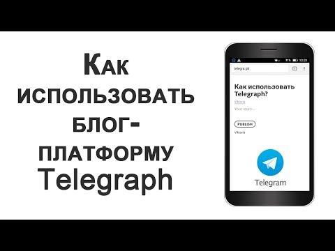 Чем вам будет полезна блог-платформа Telegraph от Telegram?