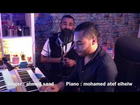 Klame Anthaa - Ahmed Saad  ( HD)كلامي انتهي غناء الفنان : احمد سعد | بيانو الموزع : محمد عاطف الحلو
