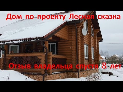 Дом из оцилиндрованного бревна по проекту Лесная Сказка. Опыт  строительства  и эксплуатации.
