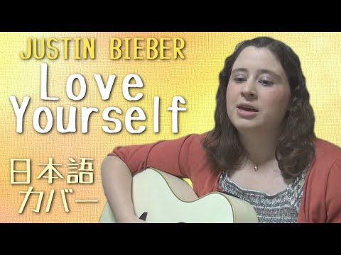 Justin Bieber / Love Yourself (Japanese cover)