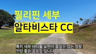 [코스공략] 알타비스타 CC _ 골프장 소개~^^