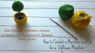 Как связать крючком дерево в Горшке. Амигуруми/How to Crochet a Mini tree in a Pot. Amigurumi.