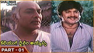 Kaliyuga Daivam Ayyappa Movie || Part 01/12 || Pandian || Shalimarcinema