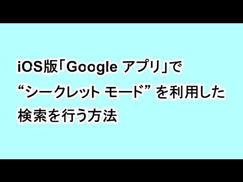 """iOS版「Google アプリ」で """"シークレット モード"""" を利用した検索を行う方法"""