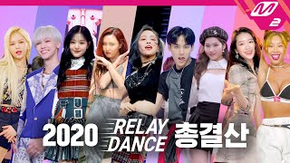 [릴레이댄스] 2020 M2 릴레이댄스 총결산! (Relay Dance Highlights)