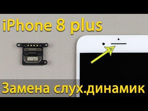Замена и чистка слухового динамика IPhone 8 Plus