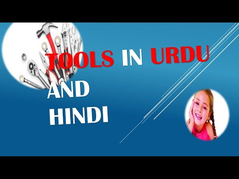 Learn Name Of Tools In Urdu And Hindi Video 3 Of 10 Youtube