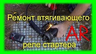 Ремонт стартера (ремонт нерозбірного втягивающего реле стартера)