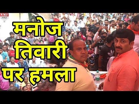 Manoj Tiwari पर पत्थर से हमला, Bawana Election Rally के दौरान बाल- बाल बचे