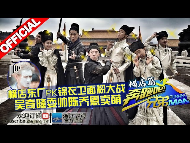 "【FULL】东厂PK锦衣卫 ""四爷""吴奇隆""东方不败""陈乔恩强势助阵《奔跑吧兄弟2》RunningMan S2 EP5 20150515 [浙江卫视官方HD]"