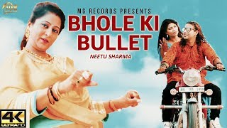 New Haryanvi Song | Bhole Ki Bullet | Neetu Sharma | Latest Bhole Dj Song 2017