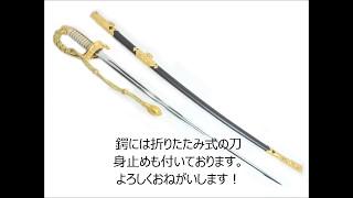 海軍指揮刀(かいぐんしきとう) 税込64800円 http://www.taiyo-planet....