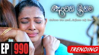 Deweni Inima | Episode 990 22nd January 2021 Thumbnail