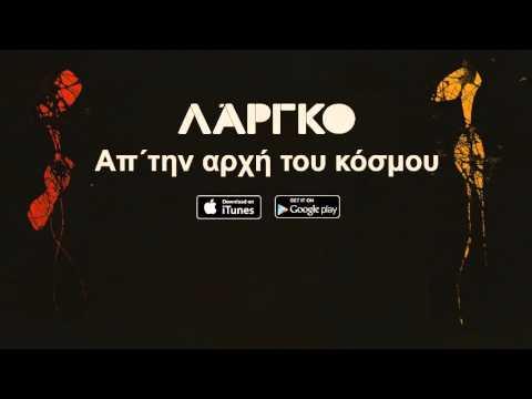 ΛΑΡΓΚΟ - Απ' την αρχή του κοσμου | LARGO - Ap' tin arxi tou kosmou - Official Audio Release