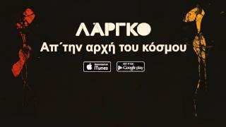 Video ΛΑΡΓΚΟ - Απ' την αρχή του κοσμου | LARGO - Ap' tin arxi tou kosmou - Official Audio Release download MP3, 3GP, MP4, WEBM, AVI, FLV November 2017