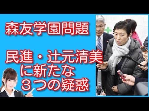 元朝日記者「辻元清美3つの疑惑との報道があるが、疑惑とは言えない。ちょっと調べたら根拠ないと分かる」