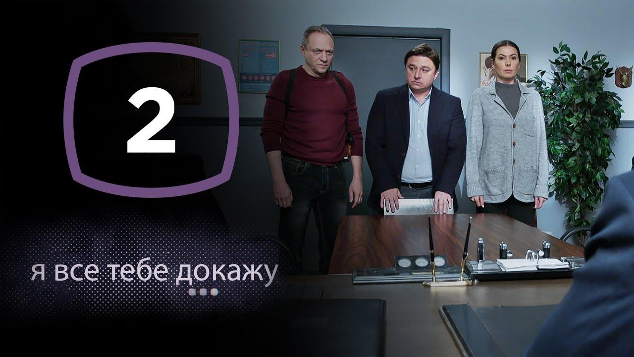 Сериал Я все тебе докажу: Серия 2 | ДЕТЕКТИВ 2020 - YouTube