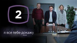 Сериал Я все тебе докажу: Серия 2 | ДЕТЕКТИВ 2020