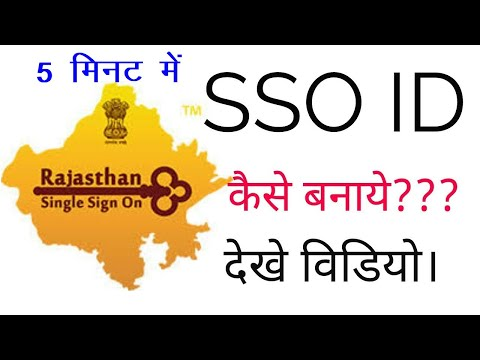 Sso Id Kaise Banaye _ How To Create SSO ID In Hindi _ Sso Id कैसे बनाएं I SSO ID बनाने का आसान तरीका