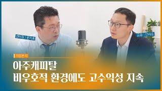 [이리온] 아주캐피탈, 비우호적 환경에도 고수익성 지속