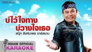 บ่ไว้ใจทาง บ่วางใจเธอ : สนุ๊ก สิงห์มาตร อาร์ สยาม [Official Karaoke]